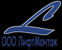 ООО ЛифтМонтаж